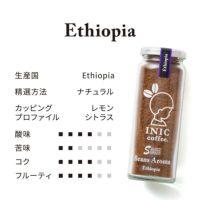 イニックコーヒービーンズアロマ エチオピア瓶