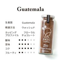 イニックコーヒービーンズアロマ グァテマラ瓶