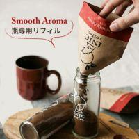スムースアロマ / 瓶専用リフィル