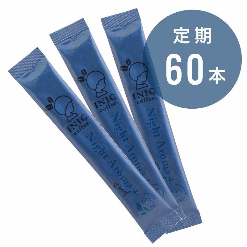 ナイトアロマ葉酸プラス
