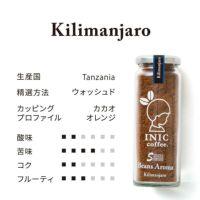 イニックコーヒービーンズアロマ キリマンジャロ瓶