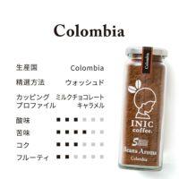 イニックコーヒービーンズアロマ コロンビア瓶